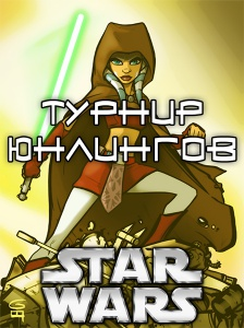 Star wars turnir yunlingov.jpg
